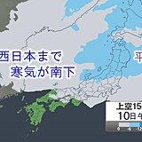 週末 寒気の影響続く 土曜日 晴れてもヒンヤリ