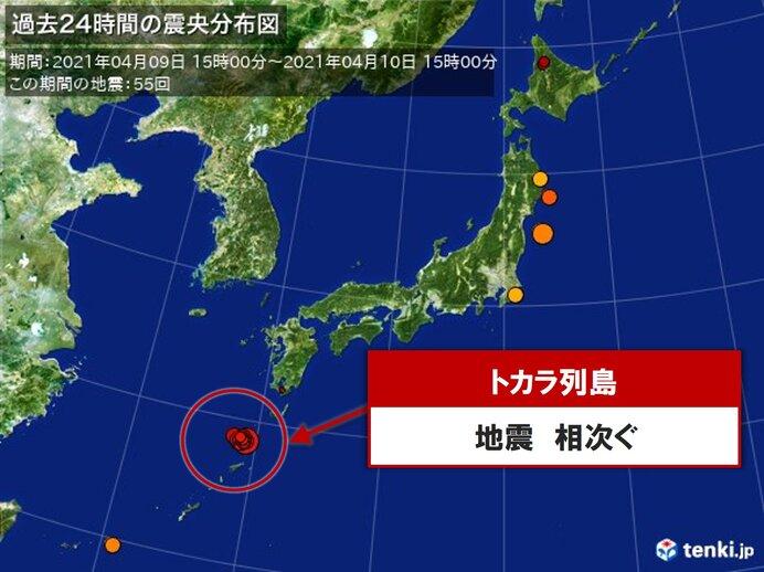 鹿児島県 トカラ列島近海で地震が相次ぐ 最大震度4も