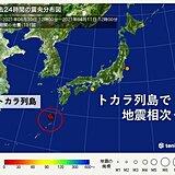 トカラ列島近海 9日深夜から相次ぐ地震 震度4度以上が3回も