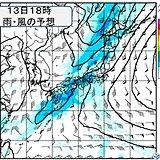 13日~14日は荒れた天気・大雨の恐れ 18日~19日も雨の降り方に注意