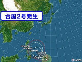 台風2号「スリゲ」発生