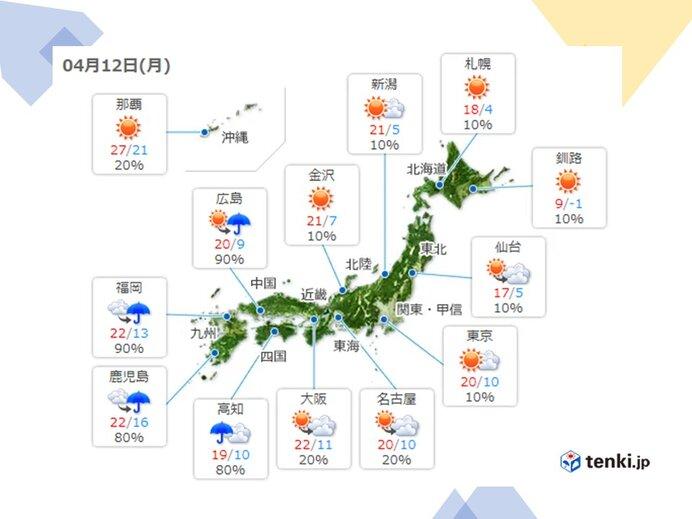 きょうの天気 沖縄 夏を思わせる晴天に