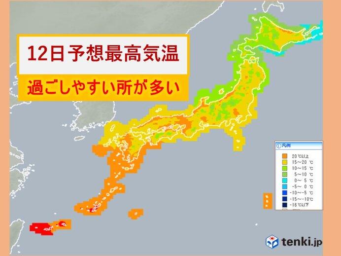 きょうの近畿、東海、北陸と関東甲信 日中は晴れて過ごしやすい