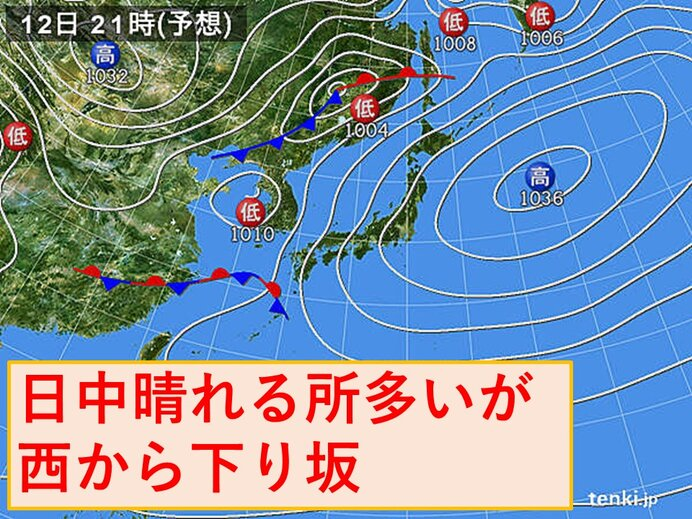 12日 西から天気は下り坂 14日にかけて全国で雨。