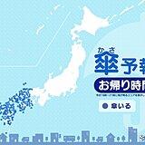12日 お帰り時間の傘予報 九州や中国・四国地方は雨 近畿も一部で雨