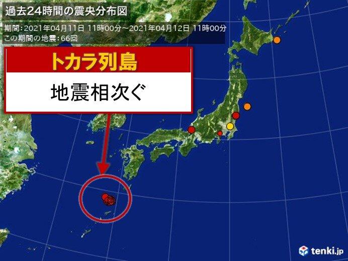 鹿児島県 トカラ列島近海で地震相次ぐ