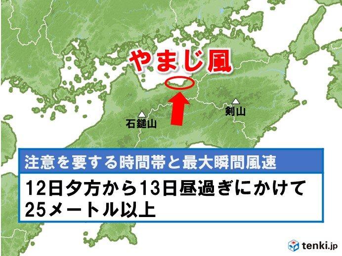 愛媛県東予東部ではやまじ風の吹くおそれも