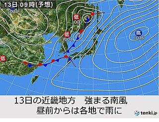 関西 明日13日は天気が崩れ 午後は強まる雨や風に注意