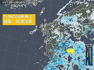 九州 13日昼前まで激しい雨の所 14日は弱い寒の戻り 気温変化に注意