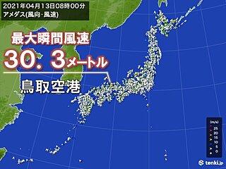 鳥取空港で最大瞬間風速30メートル以上 広く強風に注意・警戒