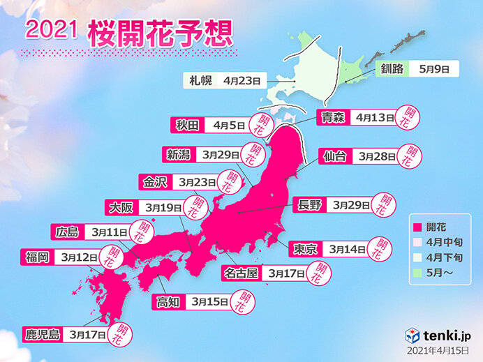 2021年桜開花予想 桜前線は青森まで到達 早くも今週中には北海道で開花か