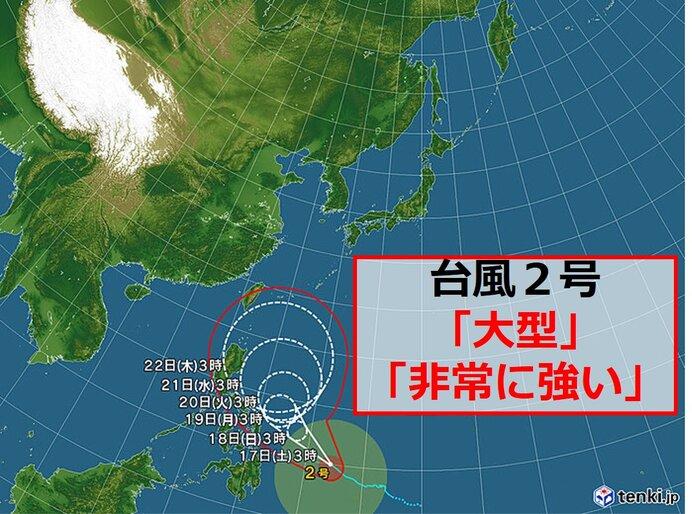 台風2号(スリゲ)「大型」で「非常に強い」勢力になりました