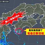 高知県で竜巻目撃情報
