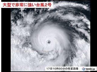 大型で非常に強い台風2号 眼がくっきり 発達しながら北上中 猛烈な勢力へ