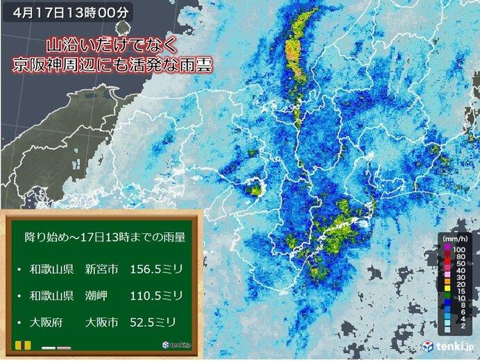 きょう土曜日 すでに大雨になっている所も!