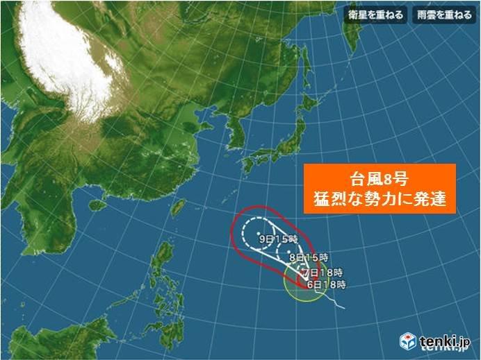 台風8号「猛烈な」勢力になりました