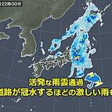 今夜 活発な雨雲が関東付近を通過 あすは北陸から北で荒れた天気