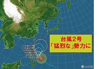 台風2号「猛烈な」勢力になりました
