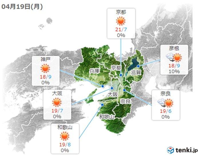 関西 あす火曜日は初夏の陽気 夏日になる所も_画像