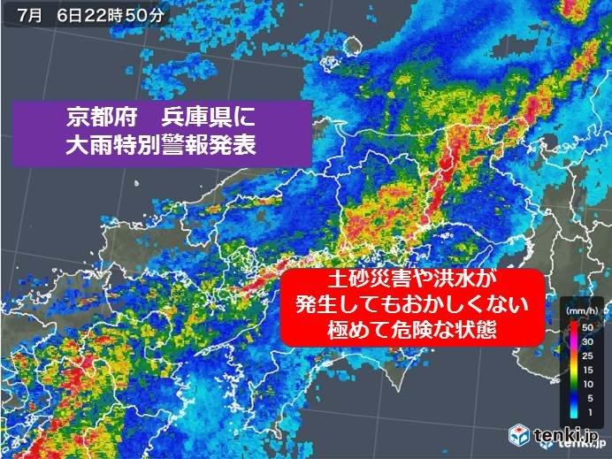 兵庫 大雨 警報