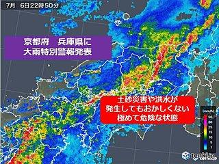 京都府、兵庫県に大雨特別警報