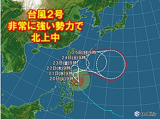非常に強い「台風2号」今後の進路と影響 23日(金)頃に沖縄の南へ