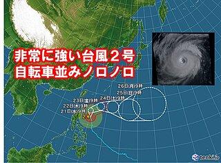 ノロノロ台風2号 沖縄は高波・強風 影響長引く