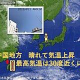 中国地方 21日(水)最高気温30度近くに 晴天と暑さはいつまで続く?