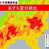 関東 あすも気温上昇 最高気温が25度以上の夏日が続出 暑さはいつまで?
