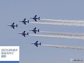 富山県砺波市上空でブルーインパルス舞う