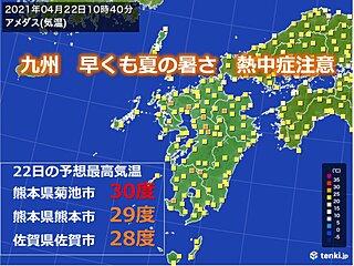 九州 22日早くも夏の暑さ フェーン現象で真夏日も