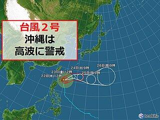 台風2号 沖縄は「立っていられないほどの風」か 高波に警戒 列島の暑さの原因にも