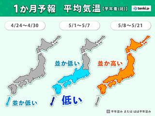 ゴールデンウィークは暑さ落ち着く 連休明けは沖縄は梅雨入りへ 1か月予報