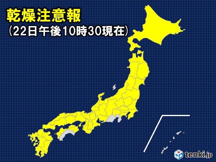 乾燥注意報発表中の都道府県(22日午後10時30分現在)