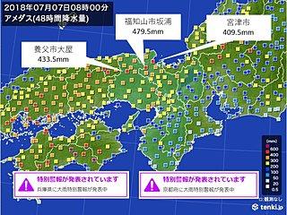 近畿 兵庫県と京都府で大雨特別警報が継続