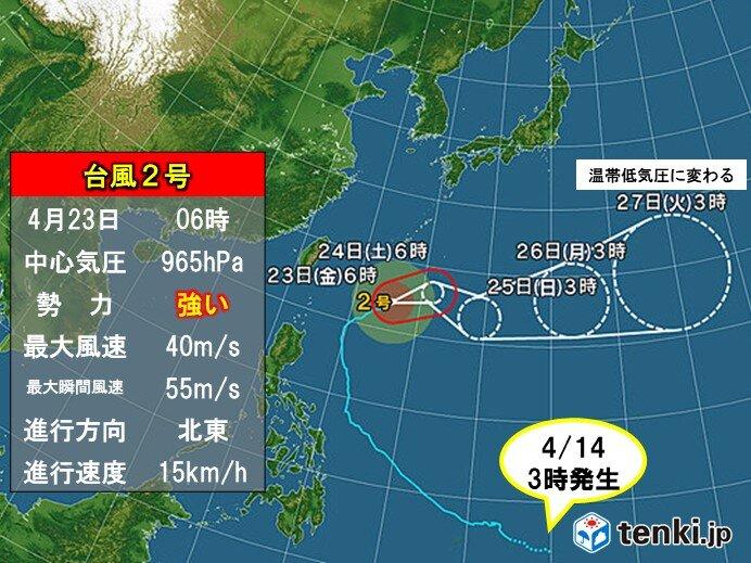 台風2号情報(23日06時最新)