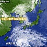 九州 台風2号の影響 週末にかけて海上は強風・高波に注意
