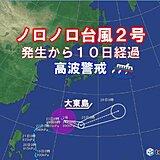 台風2号 4月の長寿台風へ 沖縄は影響長引く 6メートル超えの高波に警戒