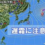 あさって月曜の夜~火曜の朝 関東甲信から北で遅霜に注意