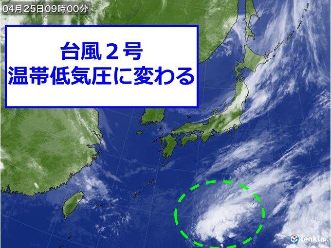 台風2号 温帯低気圧に変わる
