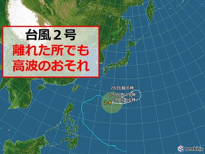 台風2号 沖縄・大東島地方と小笠原諸島は高波のおそれ 九州なども「うねり」に注意