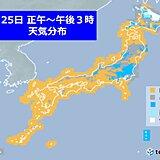 25日 次第に北風強まる 関東は雷雨に注意 北陸以北は所々で雨や雪