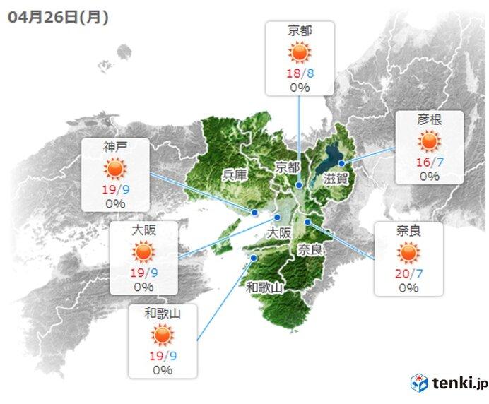 関西 あす月曜日と火曜日の朝は冷える_画像