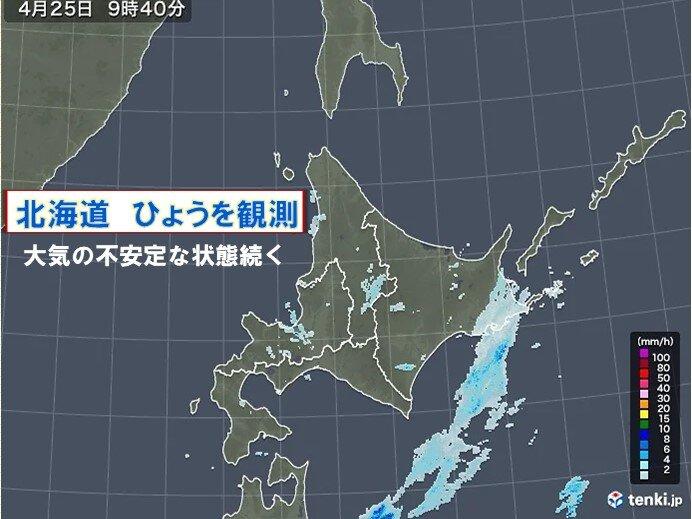 札幌で「ひょう」を観測 不安定な天気に注意