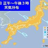 26日(月) 広く晴れるが 風がヒンヤリ 北海道では雪や雨の降る所も