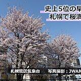 北海道 各地から続々と花の便りが