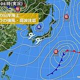 九州 風ひんやり 強風・高波注意 ゴールデンウィークの天気は?