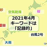 今年4月は桜・乾燥・大雨・台風など「記録的」に 真夏日や黄砂も 5月はどうなる?