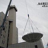 仙台管区気象台に新型気象レーダー 大雨の監視能力強化