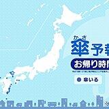27日 お帰り時間の傘予報 西日本は夕方から傘の出番